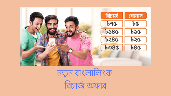 BL Recharge Package