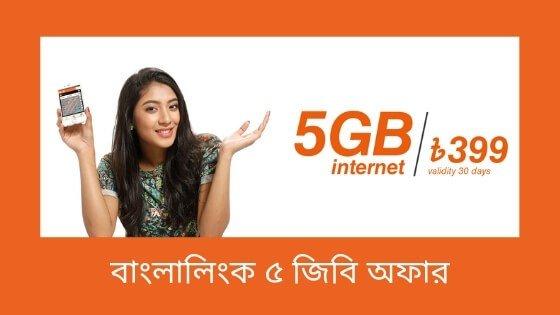 BL 5 GB Data Offer