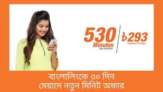 Banglalink 530 Minutes Package