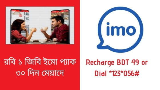 Robi 1GB IMO Package 30 Days