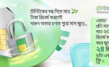 Recharge 18 Taka - Teletalk Bondho SIM